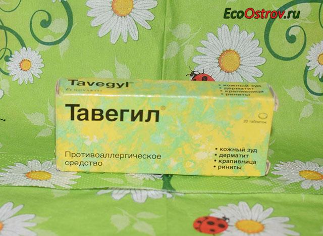 Тавегил - средство против аллергии, антигистаминный препарат